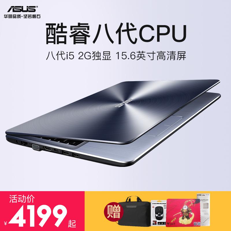 Asus/ asus бизнес это _A580ur ноутбук компьютер тонкий портативный студент игра 15.6 дюймовый i5