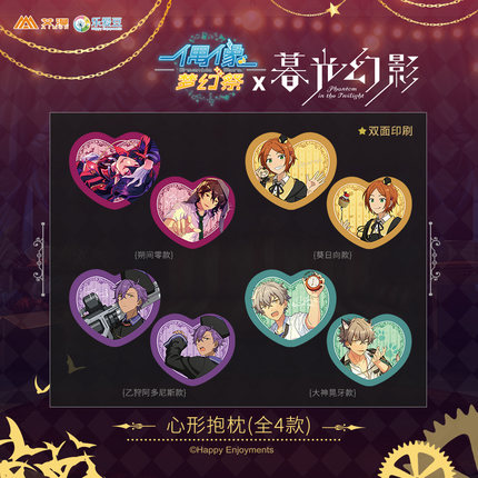 42agent Official Genuine Authorized Ai Man Produced Idol Dream Festival x Twilight Phantom Peripheral Heart Shape Pillow Zero Pre-sale - tmall.com Tmall