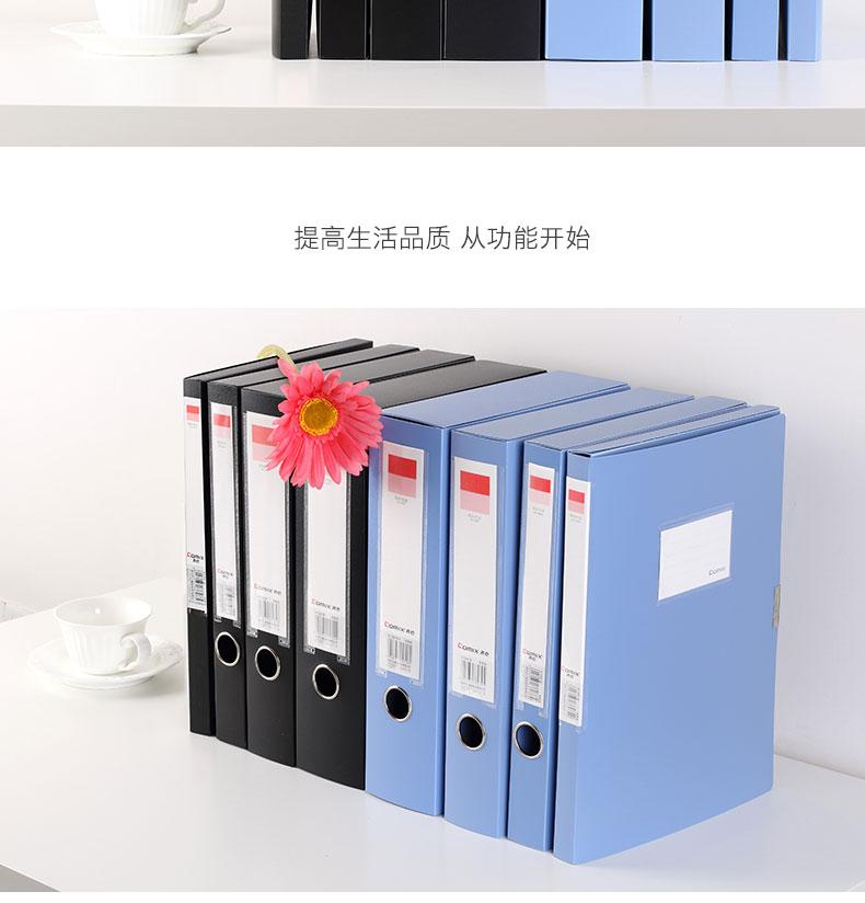 齐心(Comix) 10个装 35mm粘扣档案盒/A4文件盒/资料盒 A1248-10 蓝色 办公用品