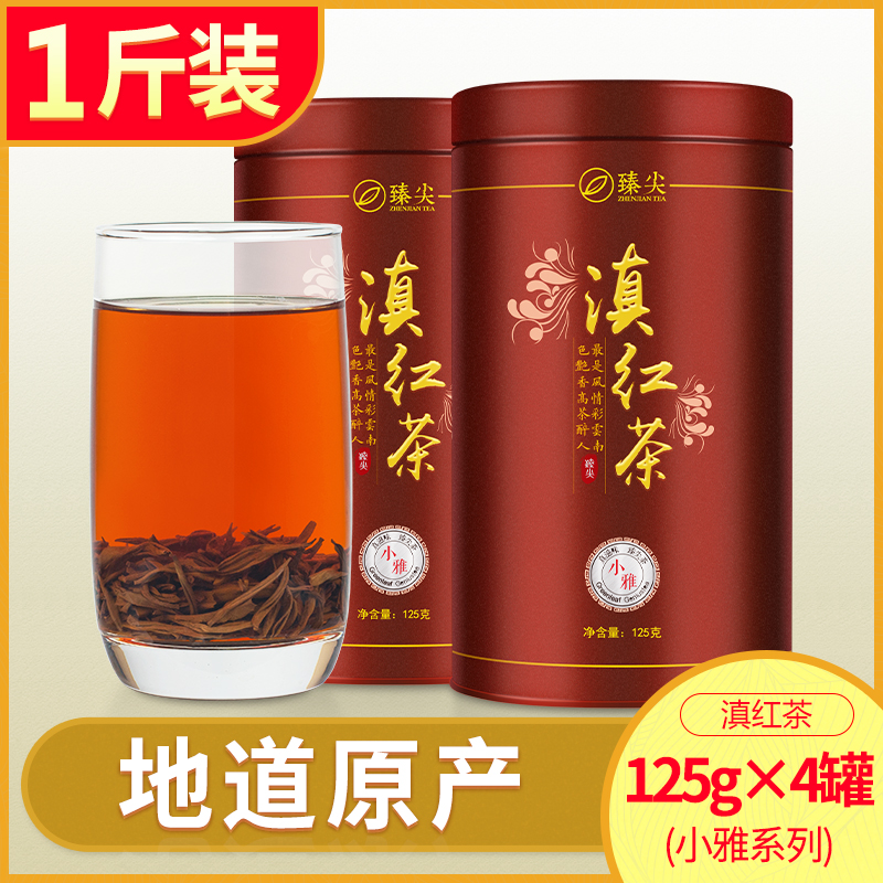 Достигать наконечник Юньнань черный чай специальная марка мед ладан финикс праздновать Юньнань красный юньнань древний дерево усилие черный чай чай в целом 500g консервированный