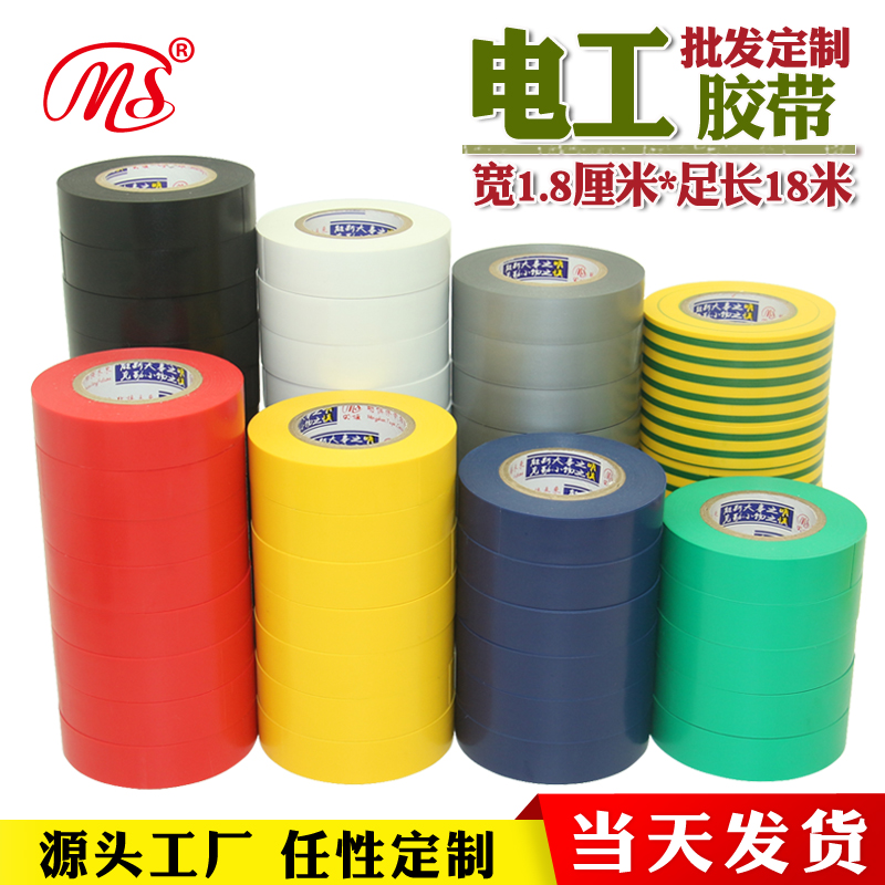 Ming Shen senior electrical tape insulation tape electrical wire PVC  waterproof tape width 1 8 cm lengthened 18 meters