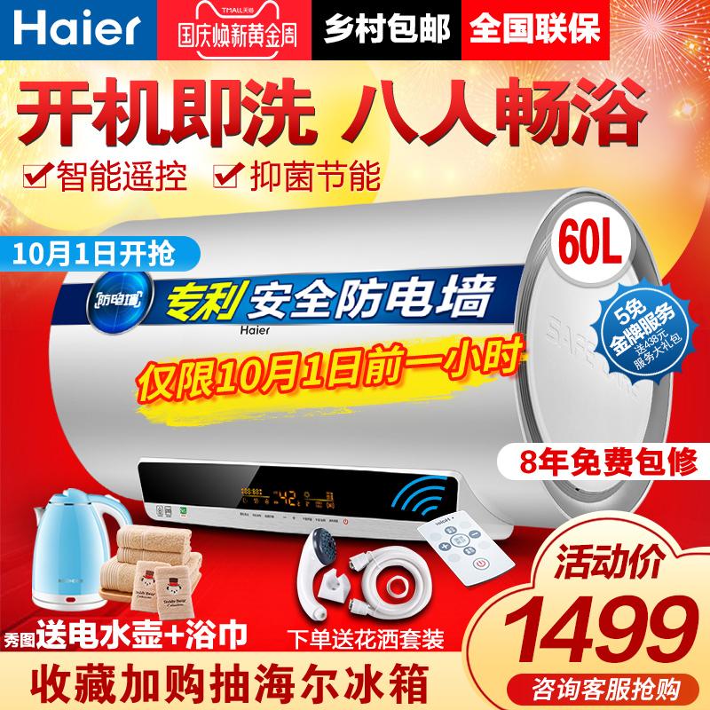 Haier-海爾 EC6003-YT1電熱水器60升家用衛生間即熱式智能速熱