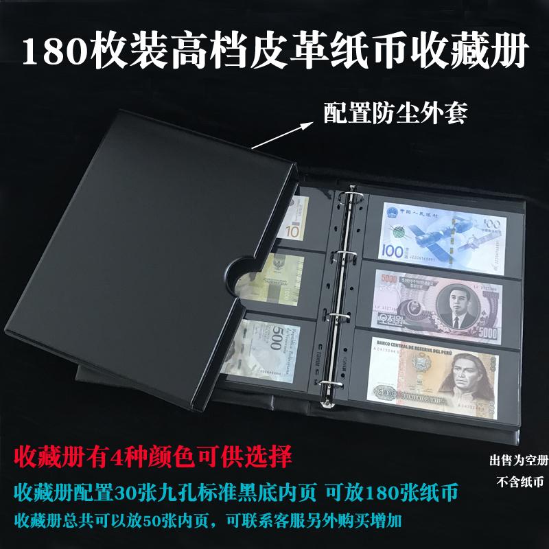 180张高档纸币收藏册钱币纪念钞收集册活页保护册纸币袋钞票夹