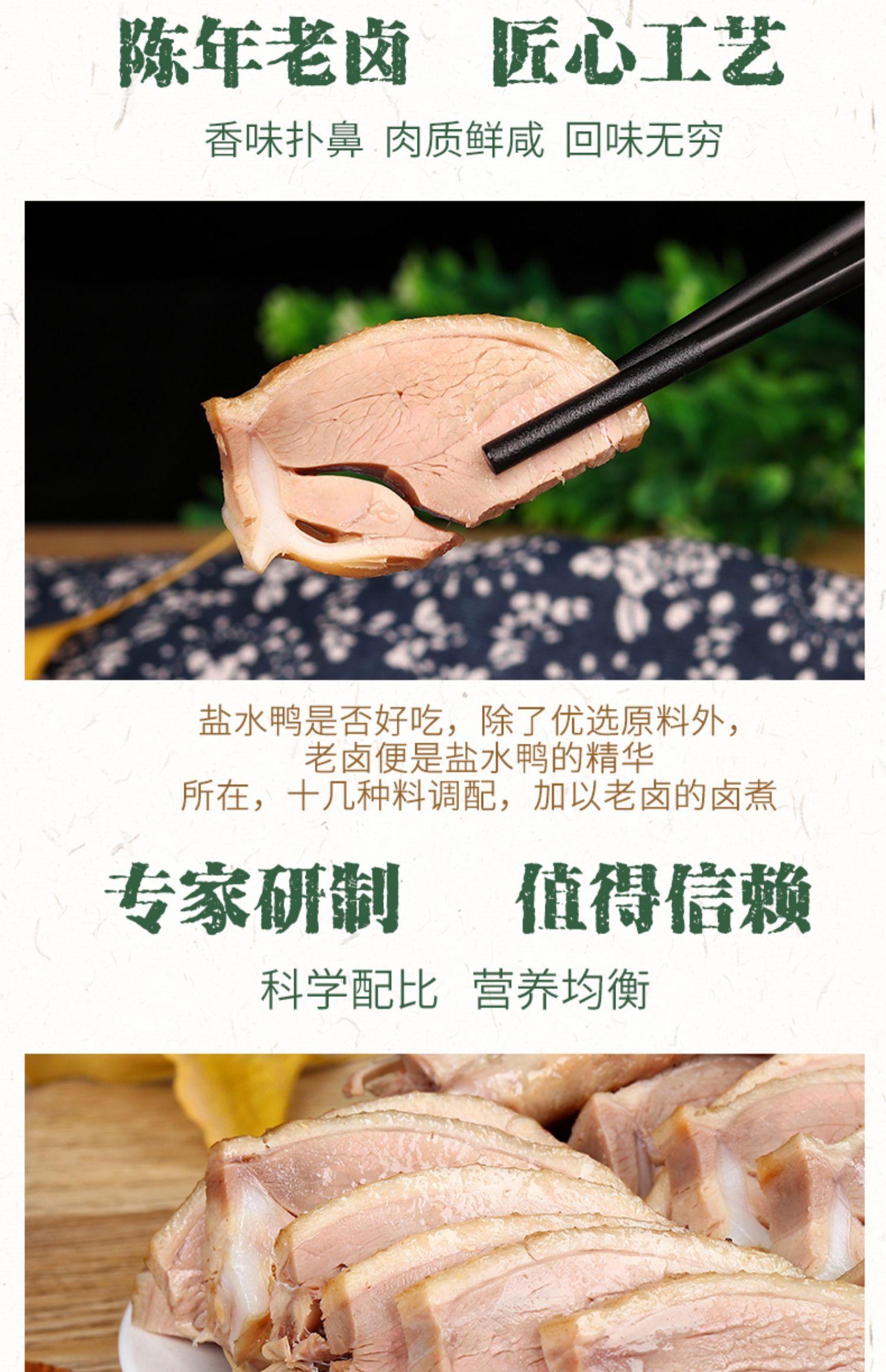 南京特产南农盐水鸭整只金陵桂花咸水鸭板鸭6