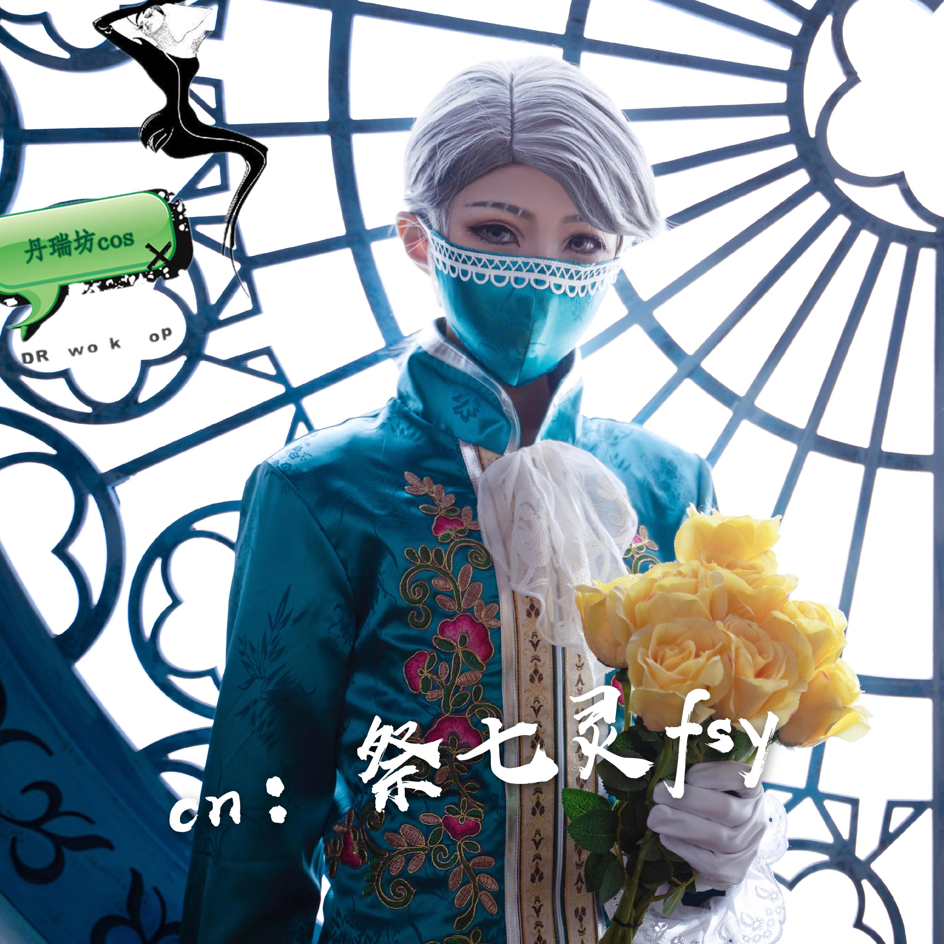 丹瑞坊第五人格服入殓师琴师伊索卡尔服装女现货详细照片