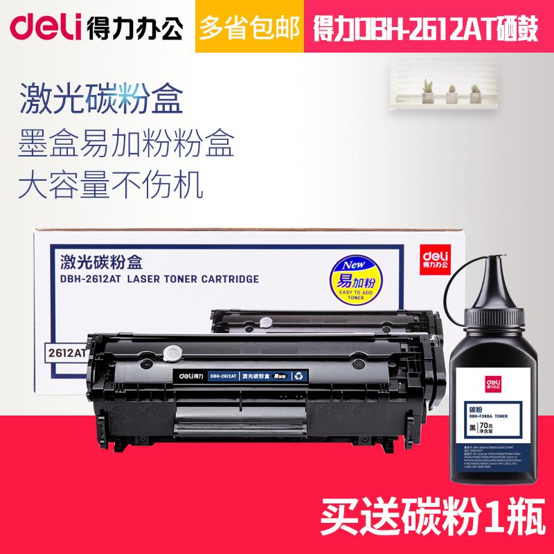 得力DBH-2612AT硒鼓DBH-388AT墨盒易加粉粉盒适用于惠普HP P1106 P1108HP1020 HP1010 HP1018 P1106 P1108