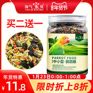Naughty Baby Xuanfeng Bird Food Budgie Bird Food Peony Feed Little Sun Food Parrot Mixed Food