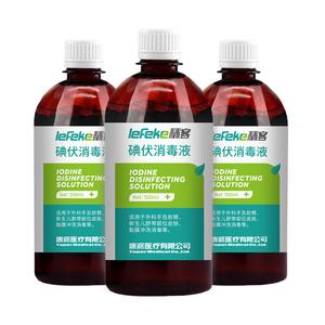 【阿里健康大药房】碘伏消毒液+喷雾