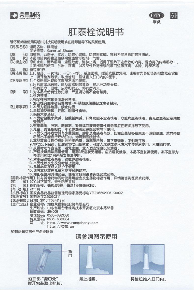 【荣昌肛泰】痔疮栓剂治痔疮1盒12粒8
