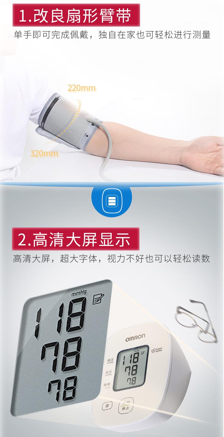 阿里健康大药房 市场占有率第一 日本 欧姆龙 新品U10K 上臂式电子血压计 图5