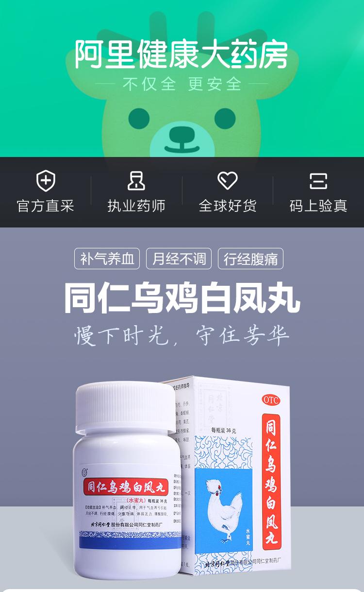同仁堂 乌鸡白凤丸 水蜜丸 36g*5盒 天猫优惠券折后¥58包邮(¥68-10)