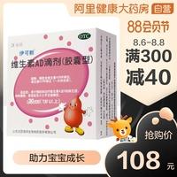 3 коробки бесплатная доставка по китаю 】Дайнико новый Витамин AD капли 30 капсул от 1 года верх AD предотвращает рахит и капли
