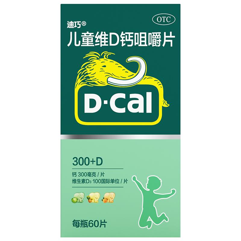 买3减50 迪巧儿童维D钙咀嚼片60粒碳酸钙青少年钙片小儿钙缺补钙