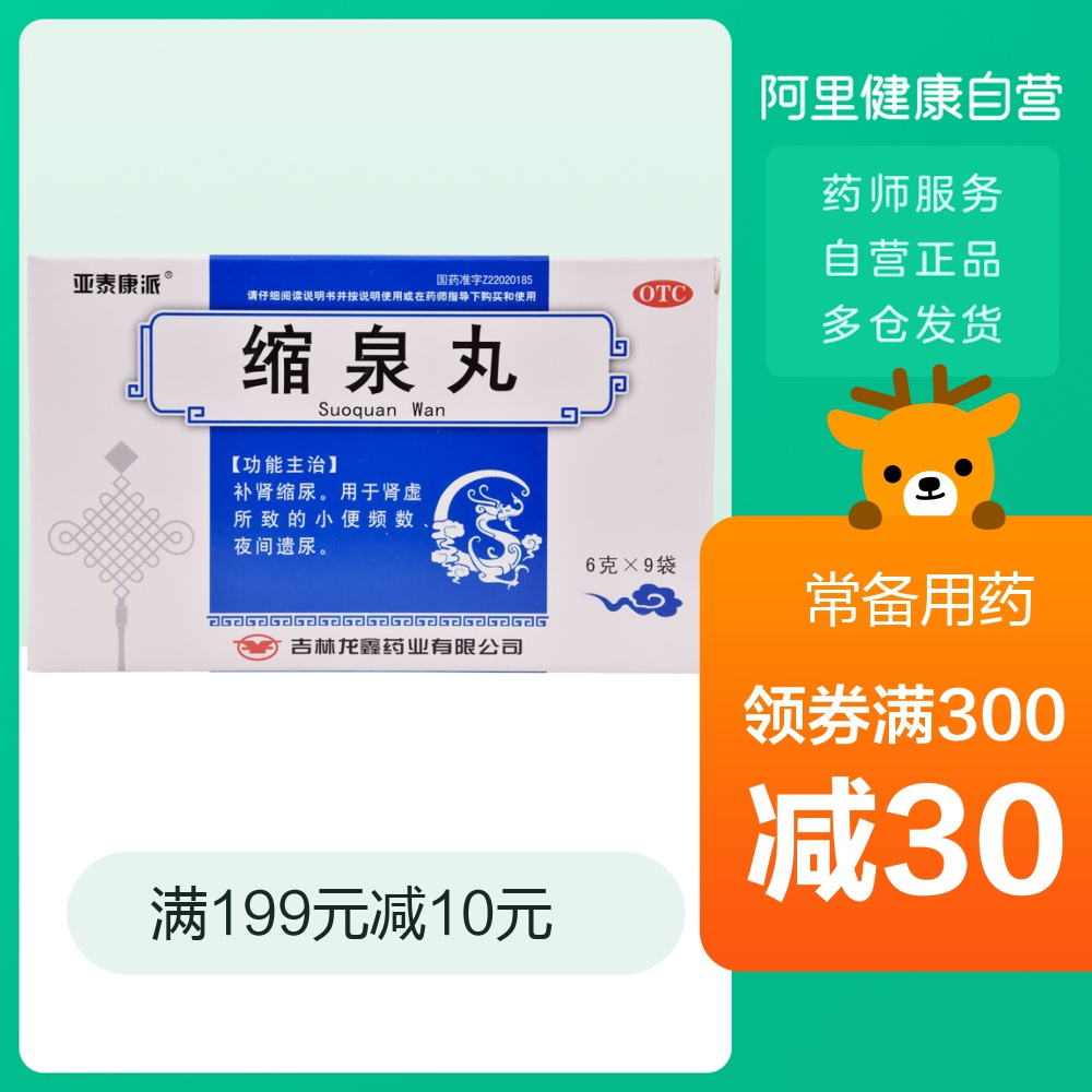 5 boxes of treatment pack) Xuan Quan pills 9 bags of kidney deficiency urine frequency nocturnal enuresis oral Chinese medicine men and women
