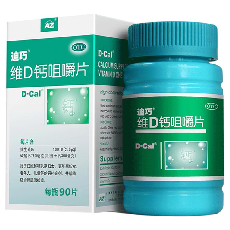 买3减50 迪巧维D钙咀嚼片90片孕妇钙片碳酸钙中老年孕期女性补钙
