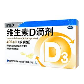 星鲨维生素D滴剂(胶囊型)30粒