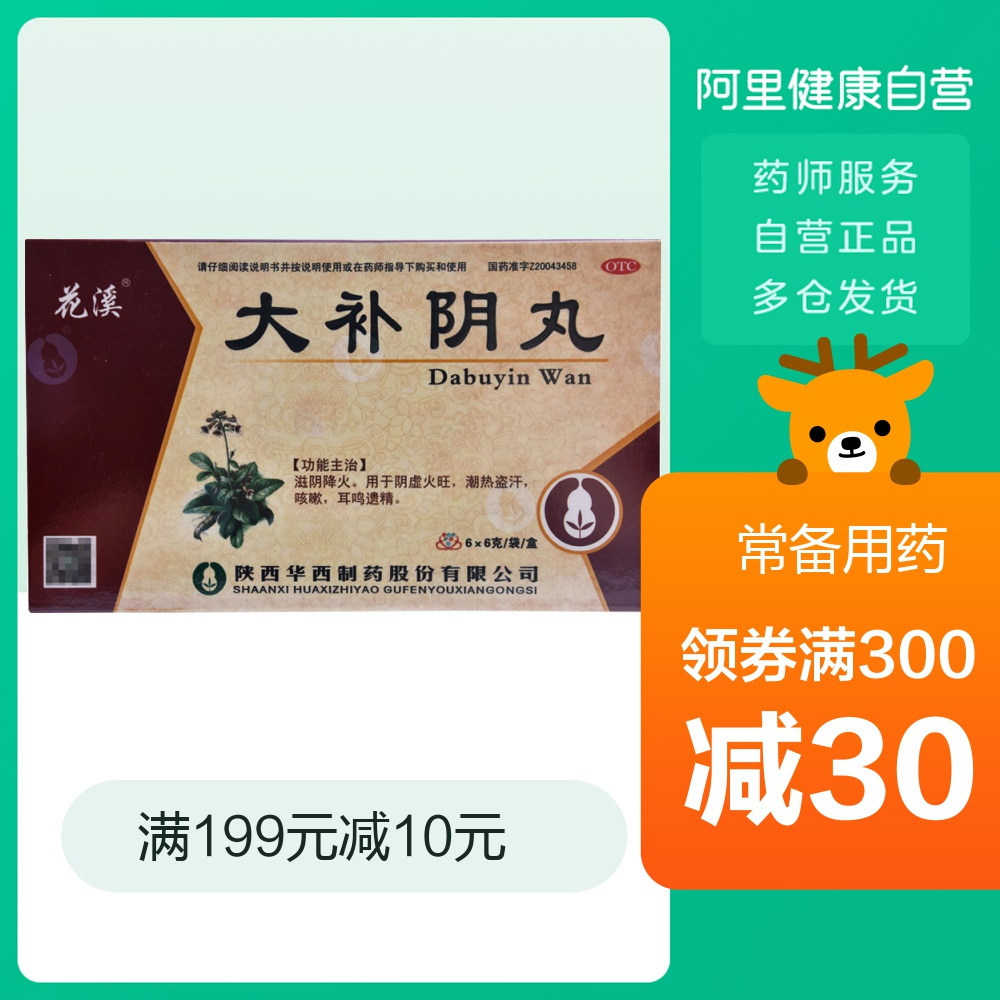 5 boxes Flower Creek da tonic Yin pills 6g * 6 bag box for Yin and fire, hot flashes, night sweats, cough, tinnitus, nocturnal emission