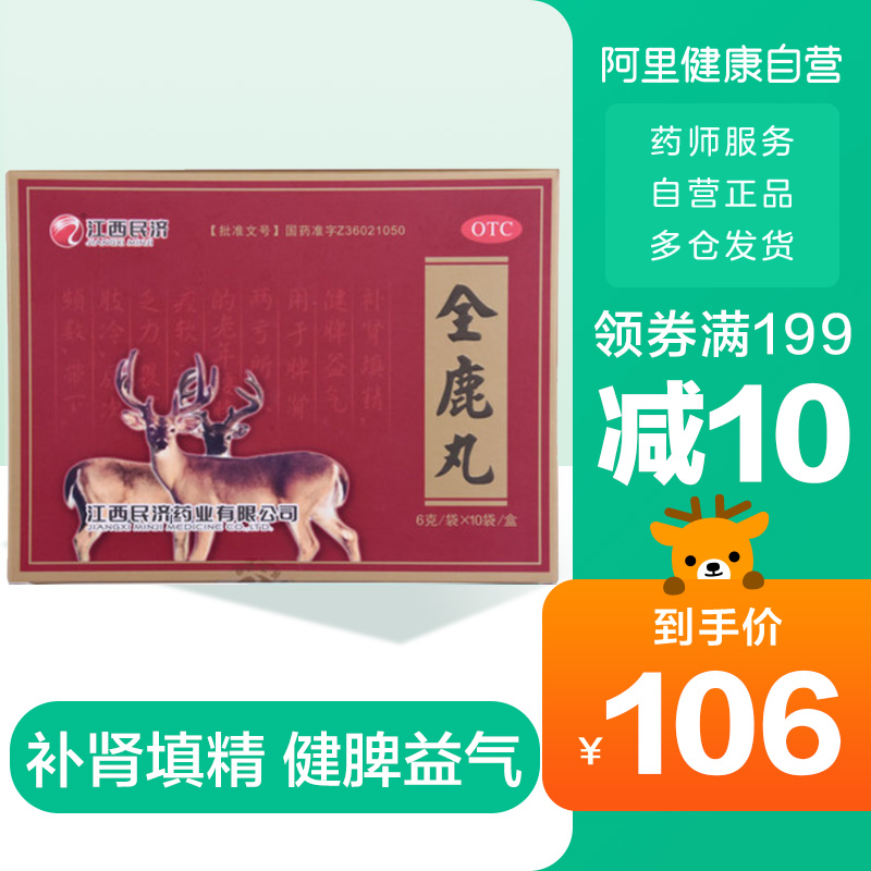 4 boxes)Jiangxi minjiquan deer pill 10 bags of kidney filling fine spleen pills qi deficiency in the elderly to lock Yang gujing pills