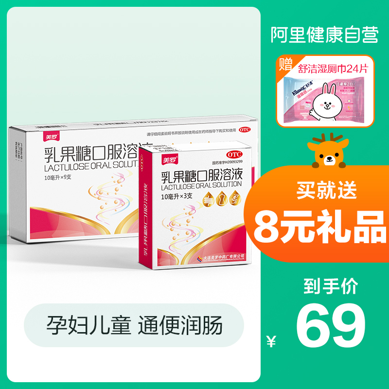 Melo lactulose oral solution 120ml non-du Mick constipation laxative adult children can be