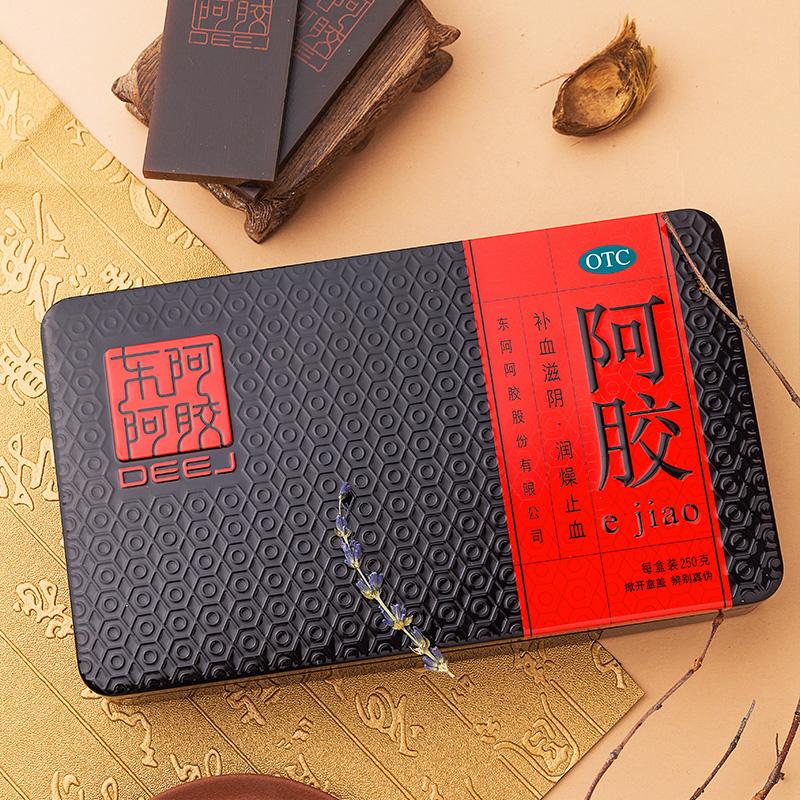 上市公司 东阿阿胶 阿胶块 250g 红标铁盒装 滋阴补气血