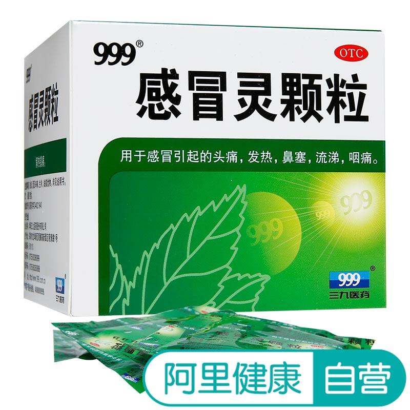 Sanjiu 999 Ganmao Ling Гранулы 9 мешков головной боли, насморк, кашель, холод, гранулы, аптека оригинал