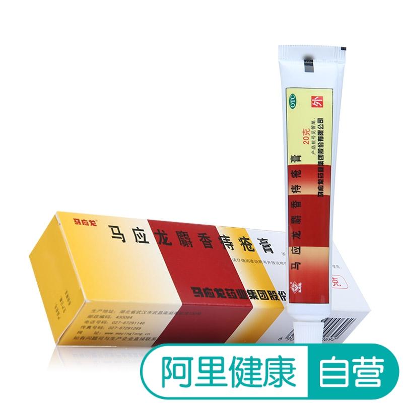 Ма Yinglong мускусного геморроя крем 20 г пионного акне штукатурки анального трещины крови опухоль опухоль 痔 痔 痔 痔 痔