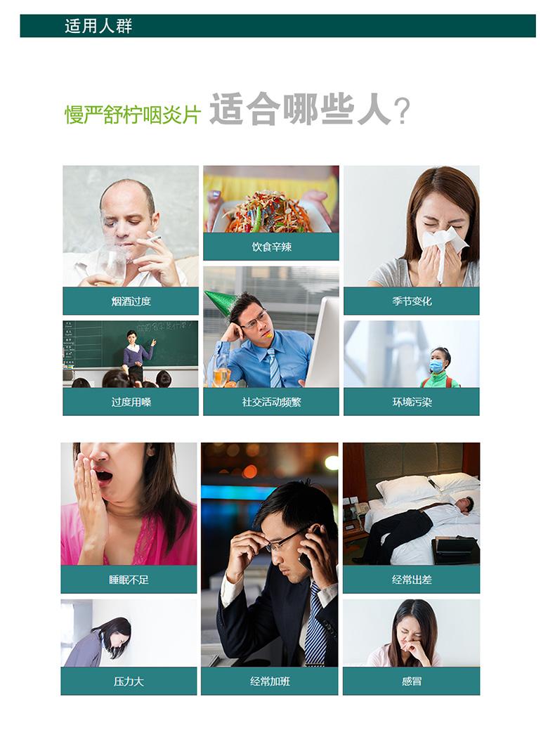 慢严舒柠 咽炎片 30片 咽炎/咽喉痛/咽喉干痒 图4