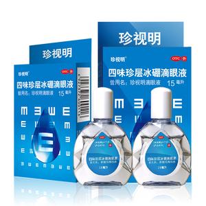 2瓶珍视明眼药水滴眼液15ml