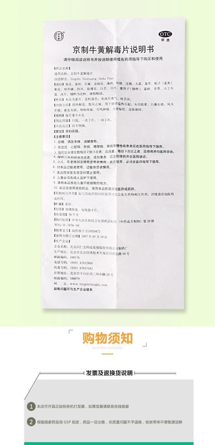 【同仁堂】80片京制牛黄解毒片4