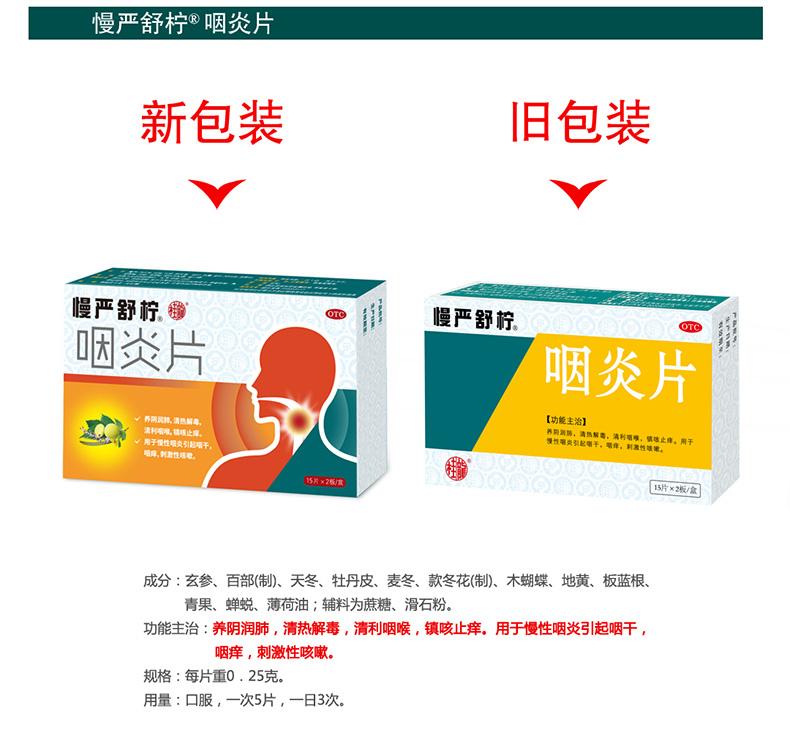 慢严舒柠 咽炎片 30片 咽炎/咽喉痛/咽喉干痒 图2