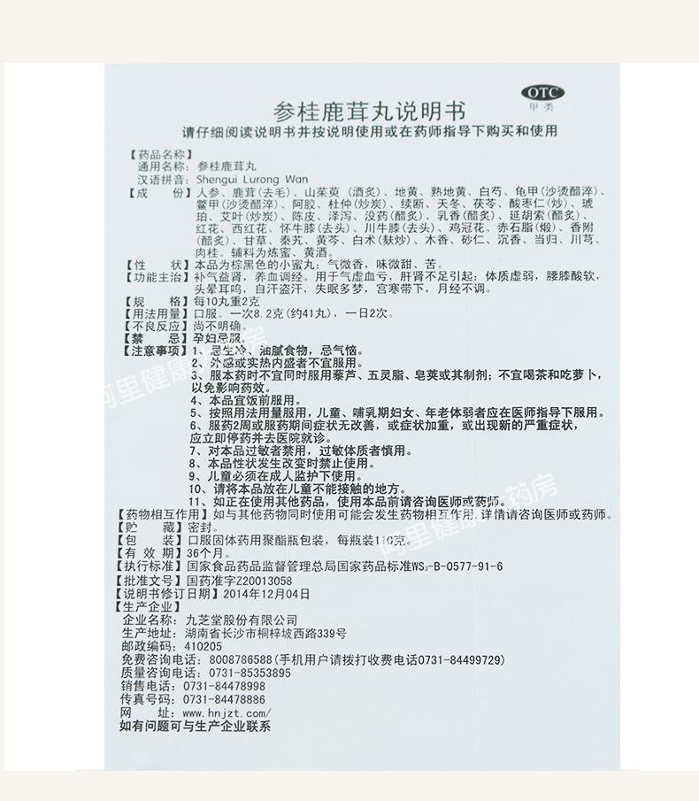 【九芝堂】益气补血参桂鹿茸丸5