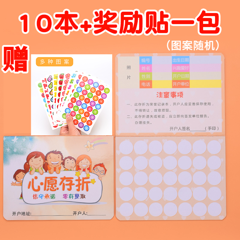 WISHES PASSBOOK 10 PACKS + SEND REWARD STICKERS 10 SHEETS