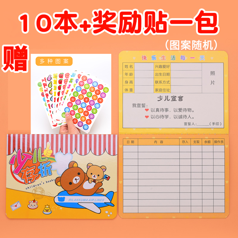 CHILDREN'S PASSBOOK 10 PACK + SEND AWARD STICKER 10 SHEETS