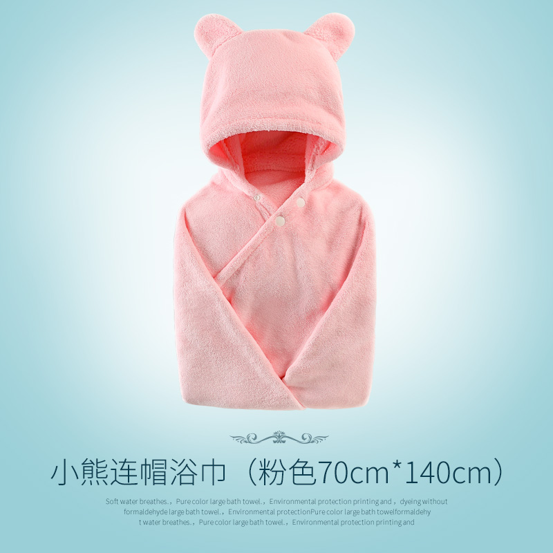 [LITTLE BEAR] PINK - HIGH 70* WIDE 140CM