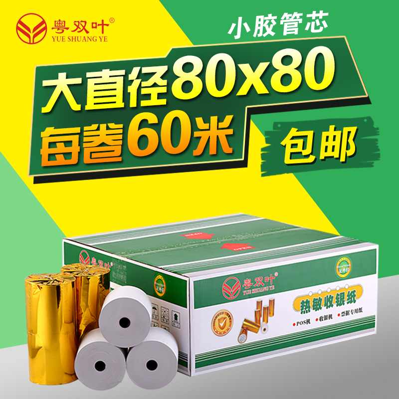 Cash register paper 80x80 thermal printing paper 80mm kitchen order treasure queue machine printing paper supermarket ticket paper