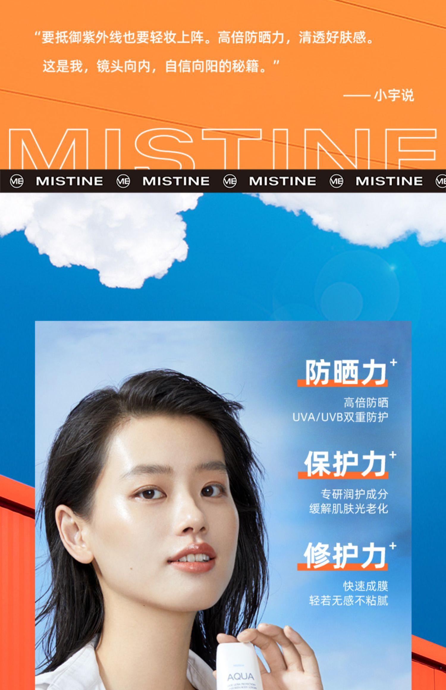 泰国Mistine小蓝帽隔离防晒霜水润蜜丝婷7