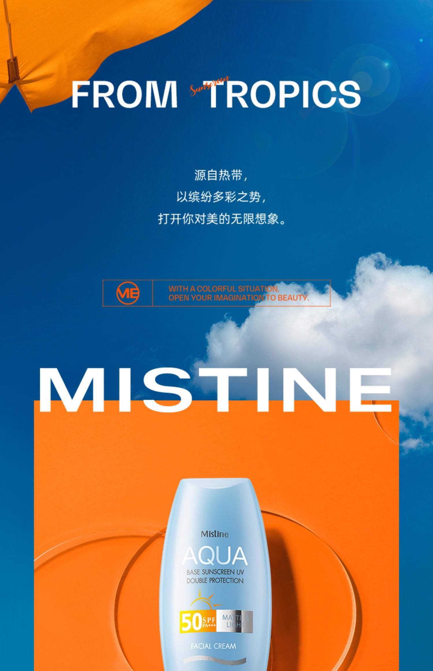 泰国版Mistine小黄帽防晒霜40ml5