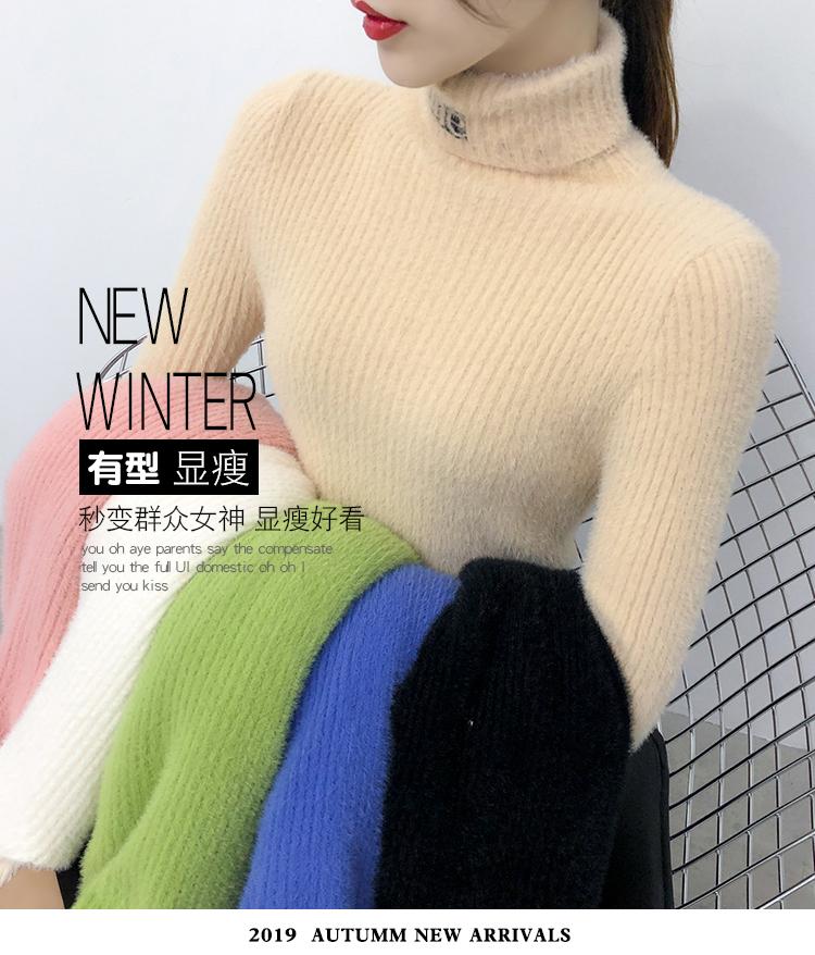 高领打底衫女2020洋气新款内搭加厚针织衫仿水貂绒毛衣女秋冬宽松商品详情图