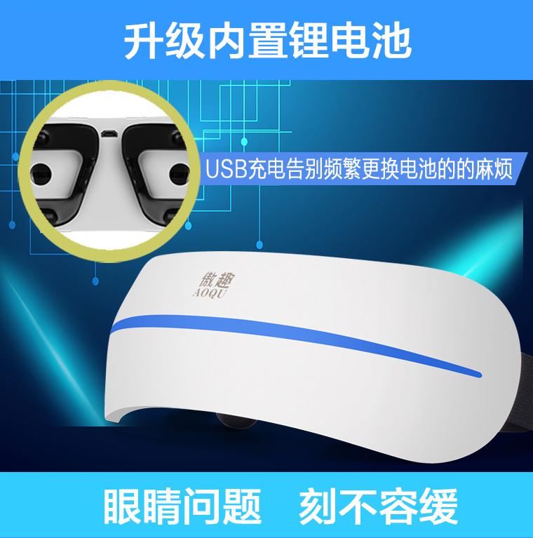 视力恢复训练脉冲护眼仪133,3D移动光学技术,脉冲针灸,缓解眼部干涩、疲劳
