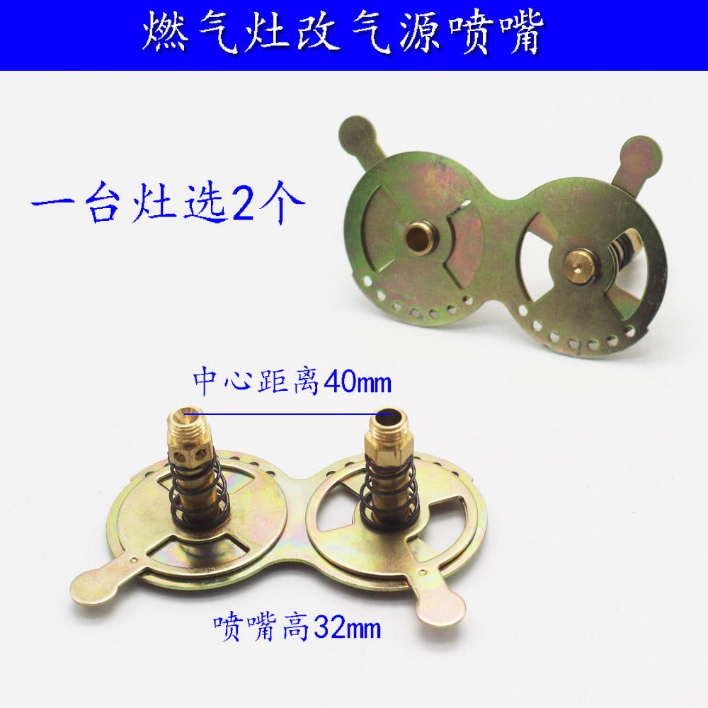 燃气灶喷嘴 煤气灶喷嘴 液化气 天然气改造喷气嘴铜喷头喷咀配件