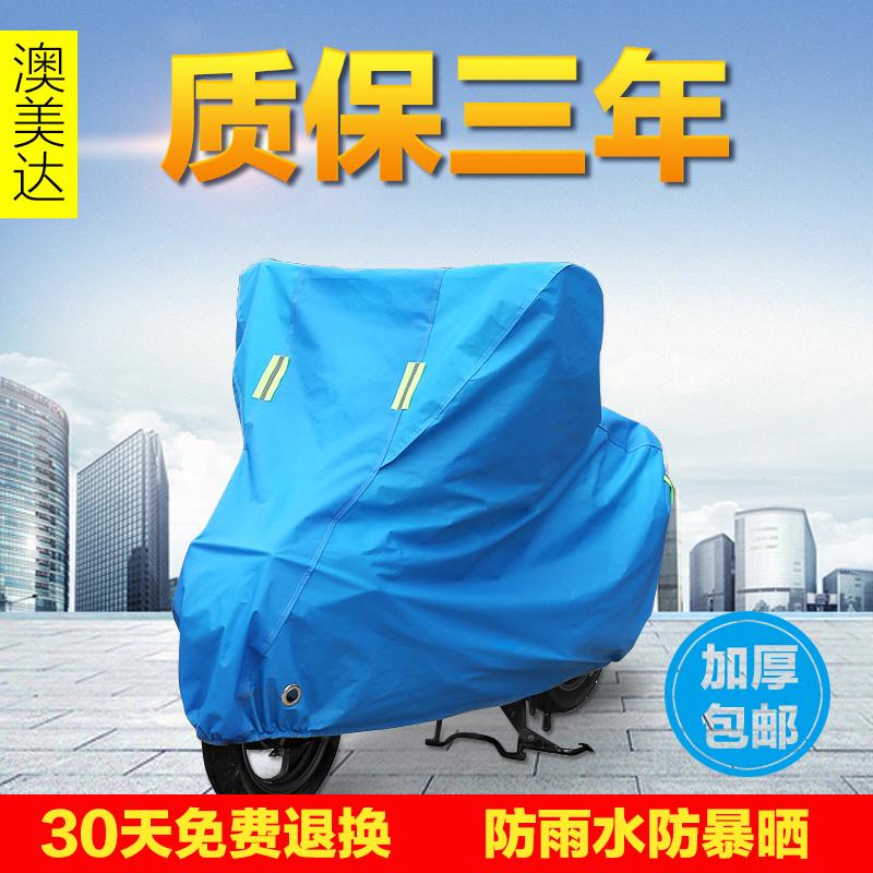 电动车车罩摩托车电瓶车罩子防晒遮阳防雨罩车衣盖车布套四季通用