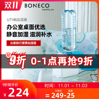Switzerland BONECO/ Boruike portable mineral water bottle humidifier household silent bedroom small office desk