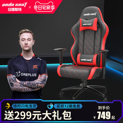 Andest Gaming Chair Comfortable Home Chair Sports Game Chair Sedentary Office Chair Computer Chair Ares Throne