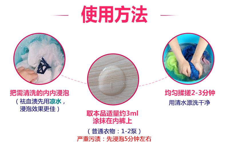 【三瓶装】内衣内裤专用杀菌清洁洗衣液 13