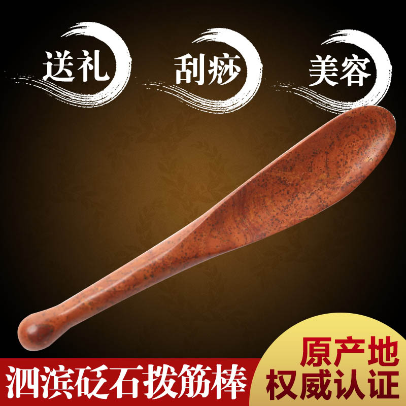 Zircon rib stick massage stick Sibin red zircon genuine natural color xuan yellow eye scraping band point pen
