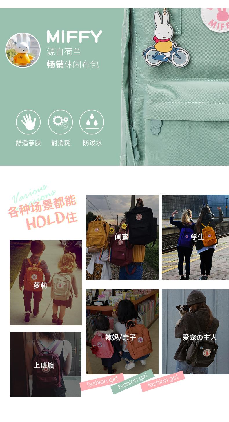 米菲双肩包女新款韩版潮时尚百搭大学生书包初高中帆布小揹包详细照片