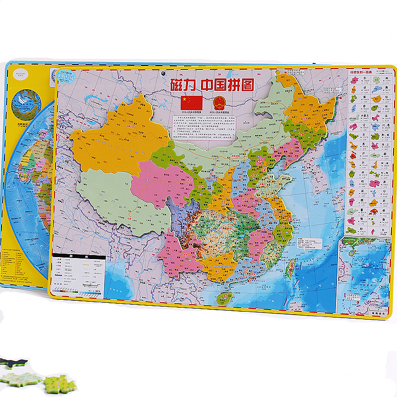 Map jigsaw large middle school student geography world map magnetic china map jigsaw large middle school student geography world map magnetic district topographic map jigsaw puzzle childrens puzzle gumiabroncs Choice Image