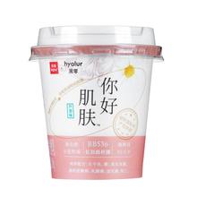 【新品】乐纯你好肌肤网红同款玻尿酸酸奶