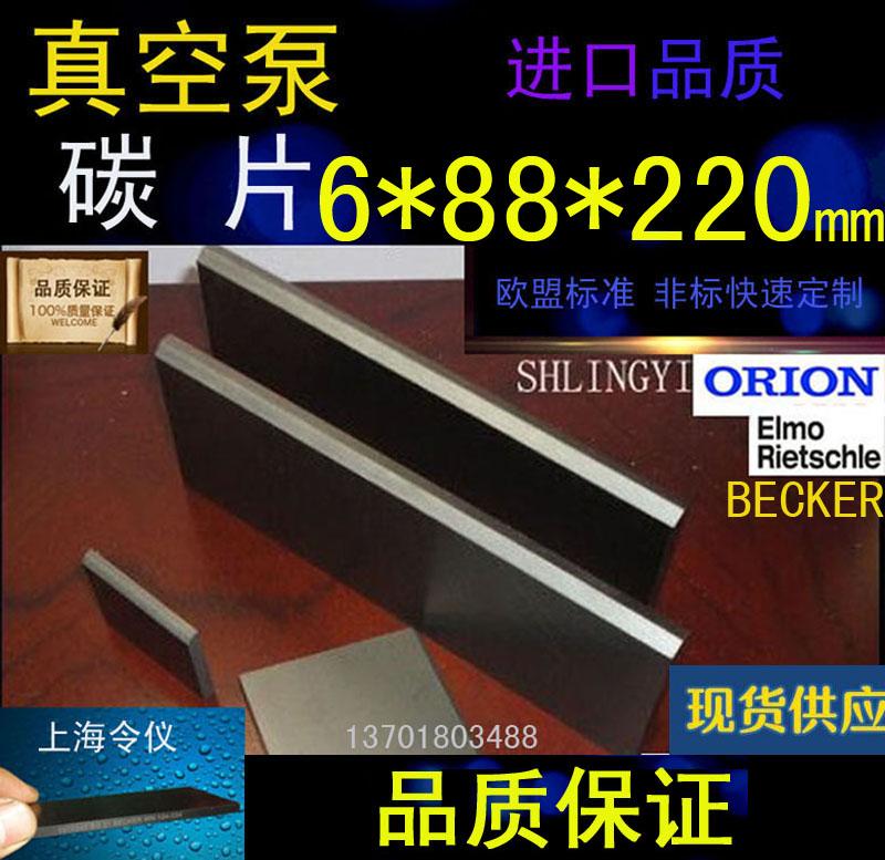 进口真空泵碳片6*88*220石墨片碳晶片叶片印刷机碳精片6X88X220MM