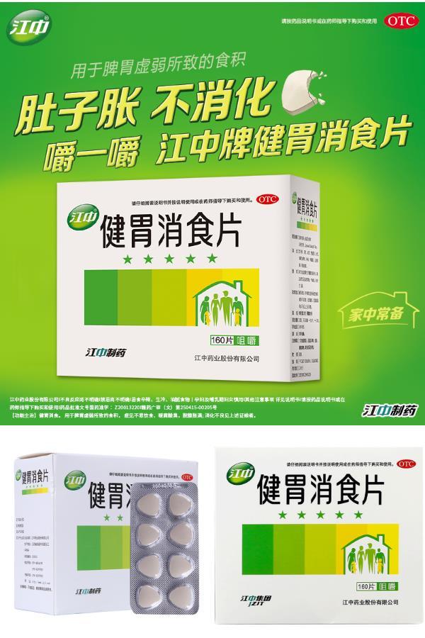 【江中】健胃消食片160片价格/优惠_券后27元包邮